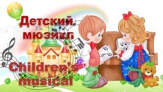 Детский мюзикл Репка по новому/Children's musical Turnip on a new