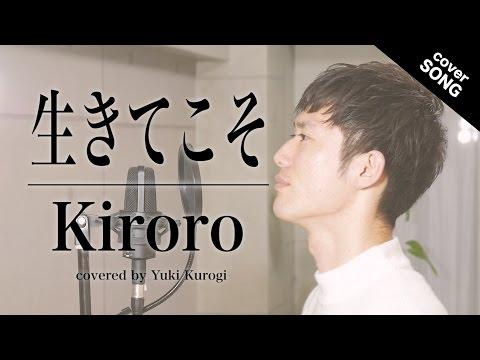 【名曲】生きてこそ / Kiroro(フル歌詞付) [covered By 黒木佑樹]