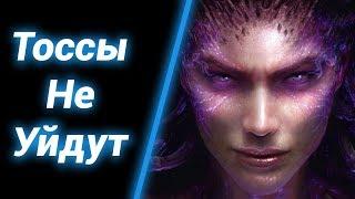 Зажали Протоссов в Угол ● StarCraft 2 HotS Coop