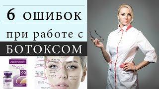 6 ОШИБОК при работе с ботоксом / ботулакс / диспорт