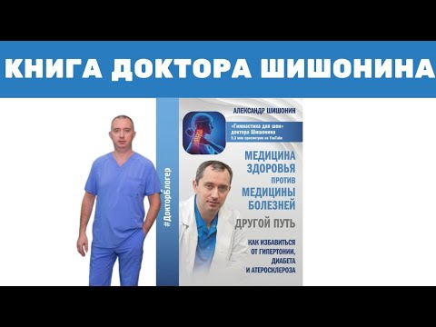 """#Шишонин Вышла долгожданная книга """"Медицина здоровья против медицины болезней"""""""