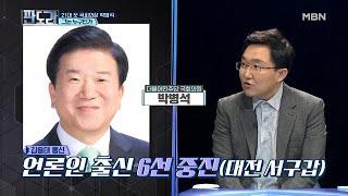 '21대 국회의장' 박병석 의원! 아버지가 전국구 '핵…