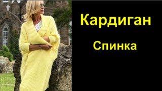 Желтый кардиган - экспресс мастер-класс вязания спицами и на машинке 🙋Вязание с Аленой Никифоровой❤