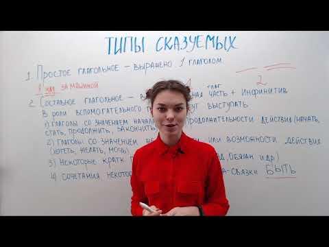 Как отличить составное глагольное сказуемое от именного