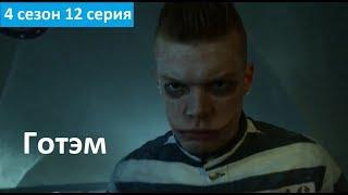 Готэм 4 сезон 12 серия - Русский Трейлер/Промо (Субтитры, 2018) Gotham 4x12 Ttailer/Promo