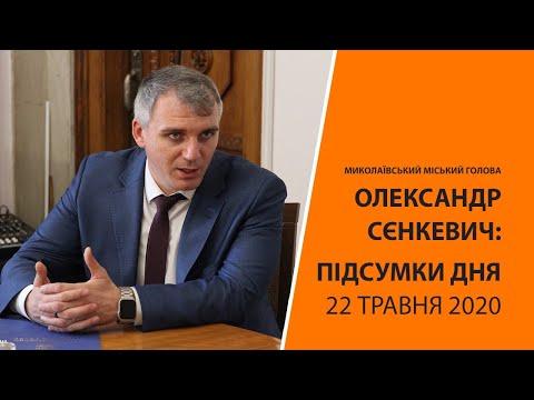 TPK MAPT: Підсумки п'ятниці, 22-го травня від міського голови Олександра Сєнкевича
