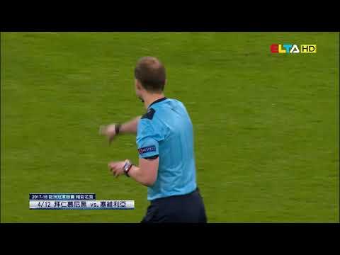 【17 18歐冠】0412 拜仁慕尼黑 vs 塞維利亞  精彩花絮
