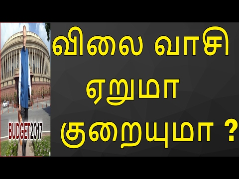 2017 budget India என்ன எதிர்பாக்கலாம் What to Expect? Tamil | Tamil news |