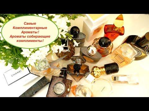 Самые Комплиментарные Ароматы / в моем парфюмерном гардеробе