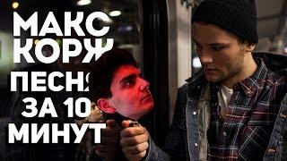 МАКС КОРЖ - Песня за 10 минут (НА КОЛЕНКЕ)