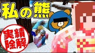 【マインクラフト】雪国で実績解除で広げよう!パート7【Captive Minecraft IV】 thumbnail