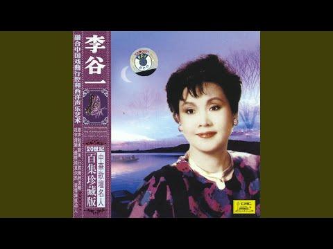 How Can I Forget Him (Jiao Wo Ru He Bu Xiang Ta)