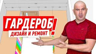 Дизайн и ремонт гардеробной комнаты