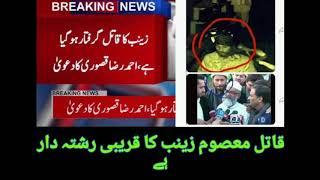 Zaianab ka qatil pakra gaya | Video dekhain | Zainab's murderer|