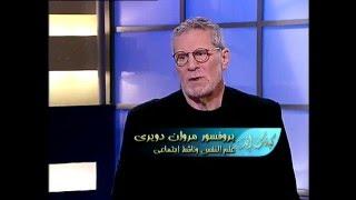 כיפך | كيفك انت: بروفسور مروان دويري פרופ