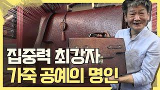 견고한 수제가죽가방의 요철 공법 노하우 대공개