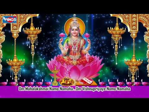SHREE MAHALAXMI MANTRA  - OM MAHALAXMAI NAMO NAMAH - LAXMI MANTRA  FOR WEALTH & PROSPERITY