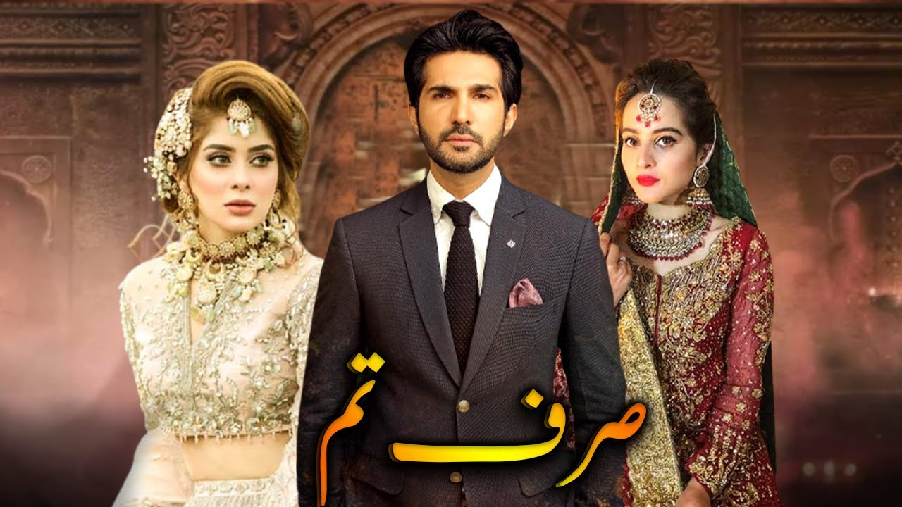 Sirf Tum   Telefilm   Aiman Khan, Adeel Chaudhry, Azekah Daniel   Eid ul Azha Special   TA2O   Aplus
