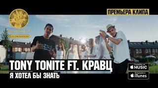Download Tony Tonite ft. Кравц - Я хотел бы знать Mp3 and Videos