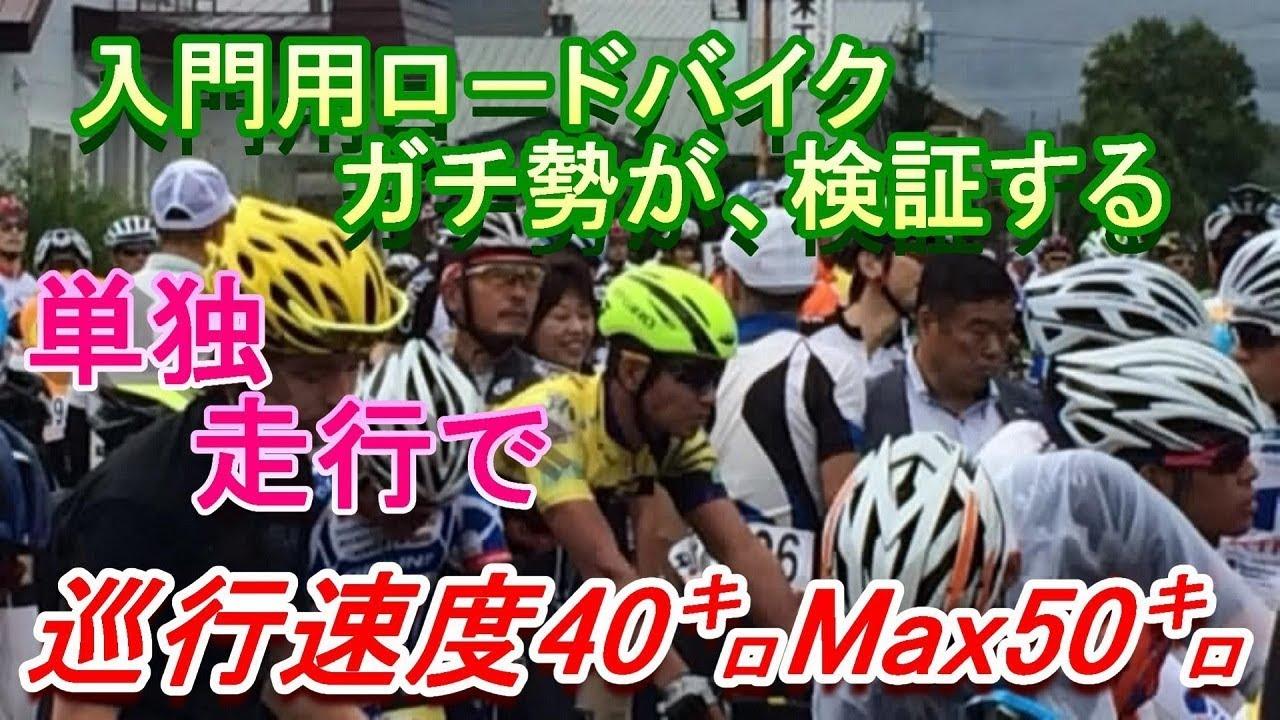 ロードバイクで巡航速度40km/h M...