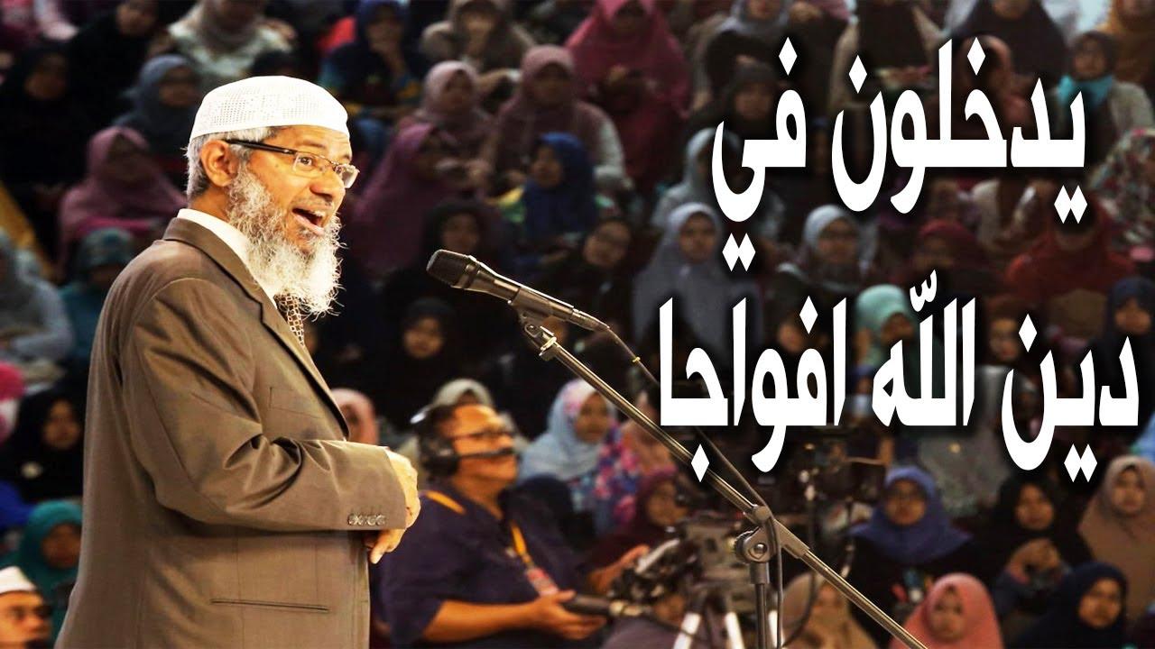 عاجل.. الالاف يدخلون في الاسلام على يد الداعية ذاكر نايك.. الله اكبر ولله الحمد