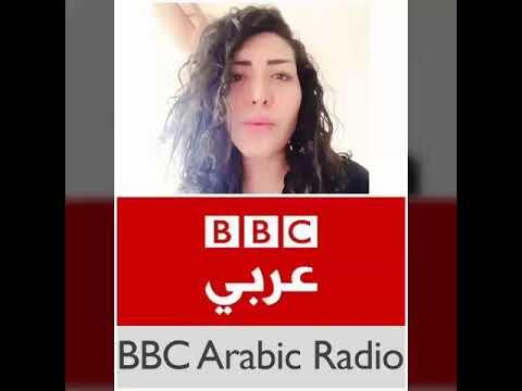 كارلا مسعود حصرياً حوار BBC Arabic Radio