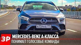 На новом Мерседесе A-класса едем по России.  Mercedes A-класса 2018 тест