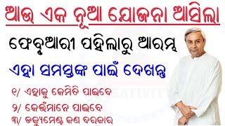 ଏହି ନୂଆ ଯୋଜନା ଫେବୃଆରୀ ୧ରୁ ଆରମ୍ଭ   February 1 ru Arambh Ahi Yojana Biju Swasthya kalyan yojana