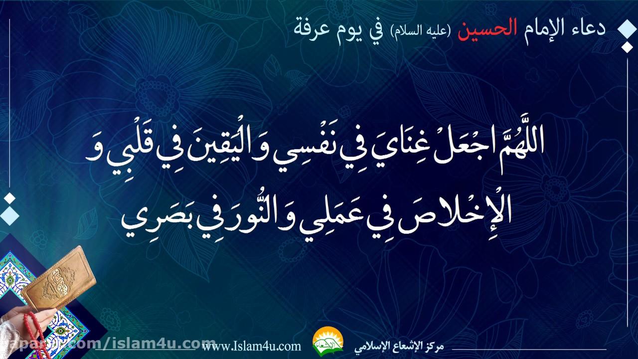 دعاء الإمام الحسين عليه السلام يوم عرفة Youtube