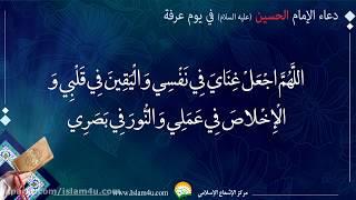 دعاء الإمام الحسين (عليه السلام) يوم عرفة