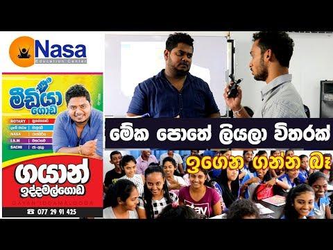 gayan iddamalgoda media nasa education | MY TV SRI LANKA