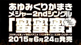 あゆみくりかまき メジャー2ndシングル「蜜蜜蜜」 TVアニメ『パンチライ...
