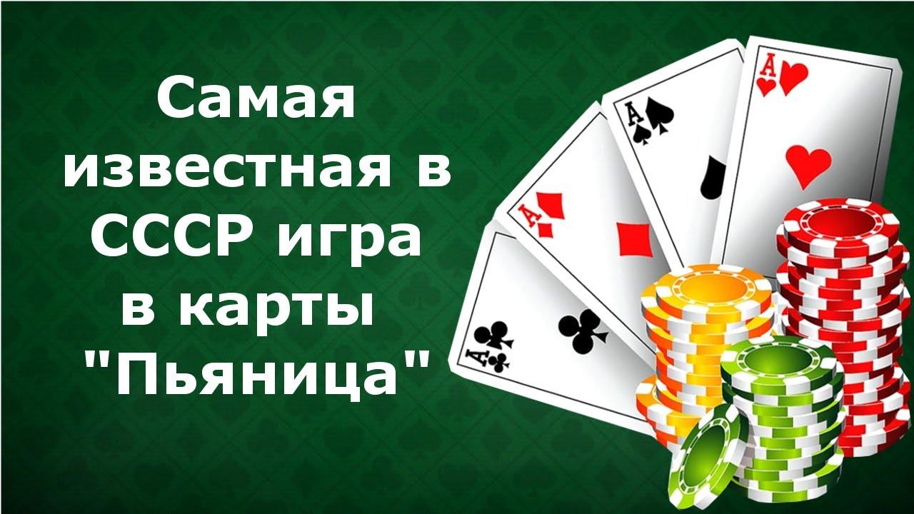Игра пьяница в карты как играть игровые автоматы купить в челябинске