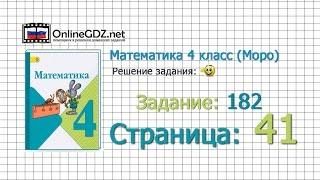 Страница 41 Задание 182 – Математика 4 класс (Моро) Часть 1
