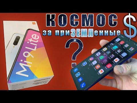 НЕОЖИДАННАЯ ПОКУПКА Xiaomi MI 9 lite 6/128Gb. Ещё один ТОП за СВОИ $ ?