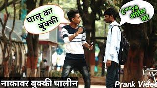 #pranks #laturprank #comedyvideo  नाकावर बुक्की घालीन Prank    मराठी Prank / कॉमेडी   Mad Prank