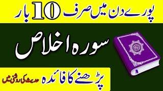 Surah ikhlas ki fazilat in urdu - Surah al ikhlas 10 times daily - Surah ikhlas ka wazifa