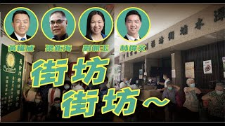 Publication Date: 2020-11-10 | Video Title: 《#深水埗有樂》 第八集 街坊街坊~~