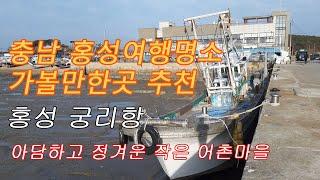 충남 홍성여행 명소 가볼만한곳 궁리항 포구 전경