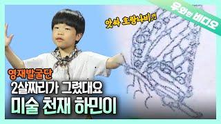 (영재발굴단) 7살 리틀 피카소의 엉뚱·신박 예술 세계…