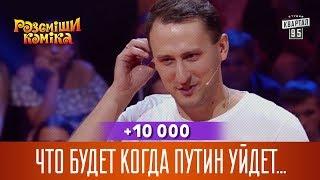 +10 000   Что будет когда Путин уйдет с поста президента   Рассмеши Комика