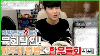 figcaption [ChocoTv]초코맨 먹방으로 '소'를먹는다! 한우비빔밥+한우물회 먹방!!(Eating Show)