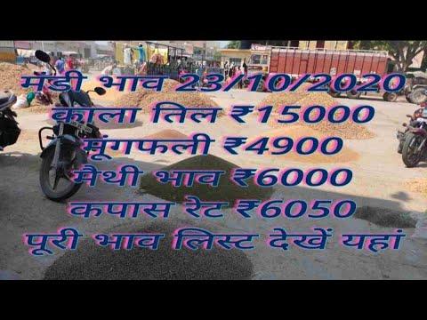 Mandi Bhav Today 2020-10-24 at 9.06.34 AM