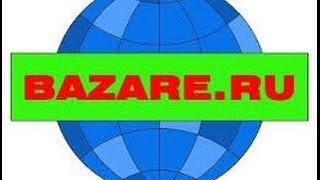 Как разместить бесплатно объявление и зарабатывать на сайта bazare ru(Заработай на бесплатных объявлениях сайта bazare ru. Из видео вы узнаете как разместить ЛЮБЫЕ ОБЪЯВЛЕНИЯ, АБСОЛ..., 2014-06-23T15:44:54.000Z)
