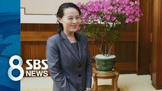 외신 사진 속 김여정 보니…'최측근 실세' 재확인 / SBS