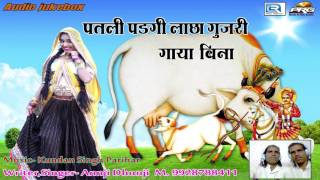 Patli Padgi Lachha Gujari || Annji Dhannji || New Audio Jukebox || PRG Song