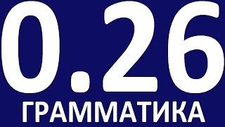 ГРАММАТИКА АНГЛИЙСКОГО ЯЗЫКА С НУЛЯ  УРОК 26 Английский язык  Уроки английского языка