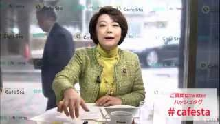 「CafeSta」島尻安伊子女性局長 児童虐待ゼロキャンペーン紹介(2012.3.2)