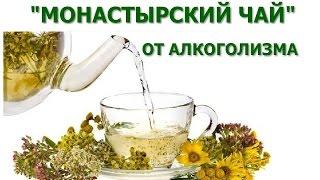 Монастырский чай от алкоголизма купить