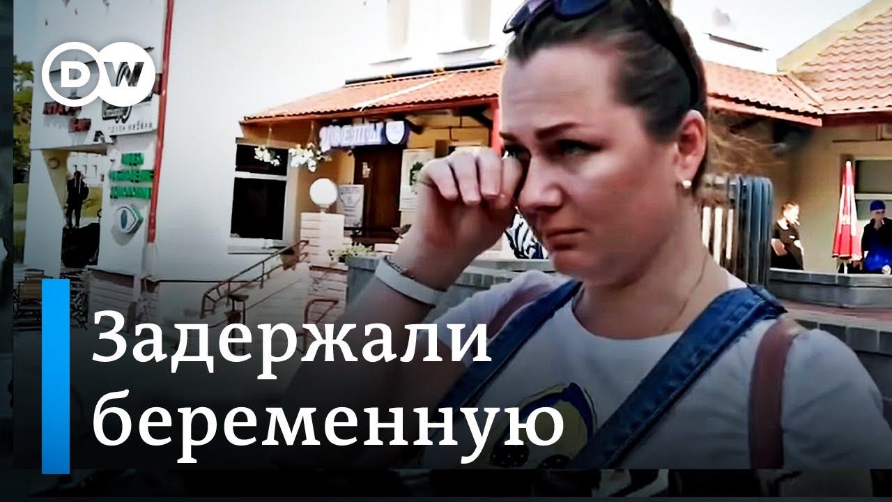 Подавление протестов в Беларуси: грубое задержание беременной женщины